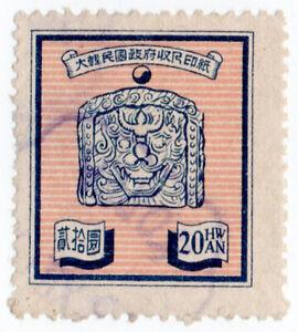 I-B-Korea-Revenue-Duty-Stamp-20H