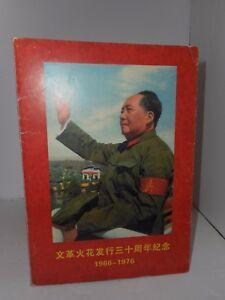 China-Mao-Tse-Tung-1966-1976-100-yr-anniversary-54-commemorative-stamps