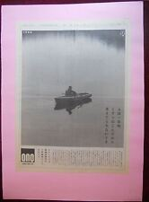Original Advertising Japan 22 October 1995 Boat Fishing ONO Pharmaceutical