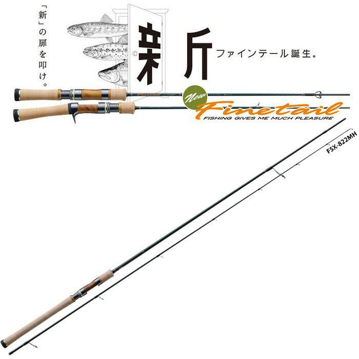 Major Craft Fine tail 2 piece rod  FSX-822MH