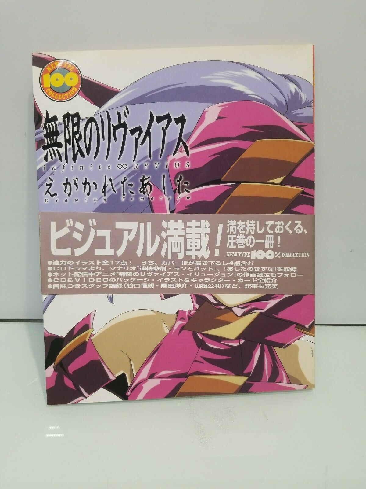 Infinite Ryvius Drawing Tomorrow Japanese Anime Illustrations Art Book For Sale Online