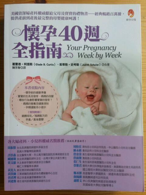 Pregnancy Week by Week Schwangerschaft Woche f. Woche - 懷孕 - chinesisch-Mandarin