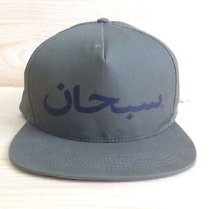 be0d103085a SUPREME ARABIC SNAPBACK HAT 5 PANEL CAMP CAP BOX LOGO UNDERCOVER SS ...