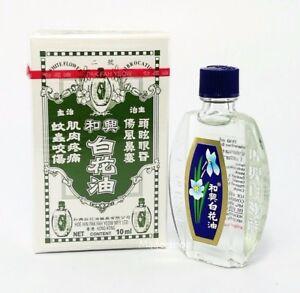 10ml hoe hin pak fah yeow white flower oil embrocation analgesic image is loading 10ml hoe hin pak fah yeow white flower mightylinksfo