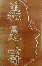 Gisela Gessler (?) - Holzschnitt 1996:  SELBSTPORTRAIT - JAPANISCH