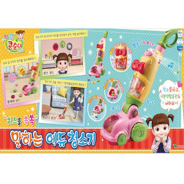 Youngtoys Kongsuni Talking Edu Vacuum Cleaner Children Toy Ebay