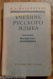 Russian Morphology And Or 20