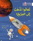 Let's Go to Mars: Level 10 (Collins Big Cat Arabic Reading Programme) by Janice Marriot (Paperback, 2015)