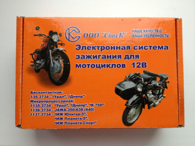 NEW ELECTRONIC IGNITION WITH COIL  URAL DNEPR MT