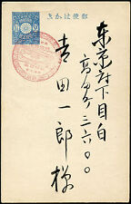 JAPAN 1929 AIRMAIL SPECIAL POSTMARK on STATIONERY CARD 1 1/2sn VFU