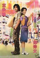 Magic Kitchen Poster From Asia - Jerry Yan, Sammi Cheng, Hong Kong Movie Stars