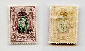 Armenia 🇦🇲 1920 SC 154 mint Type F or G black. g1794