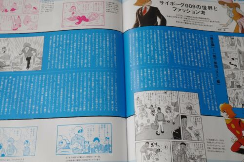 JAPAN Legendary Herose Cyborg 009 Daikaibou Art Guide Book