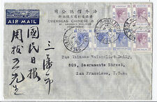 1940 Hong Kong Commercial Mail to US with KGVI - Chinese Nationalist Daily*