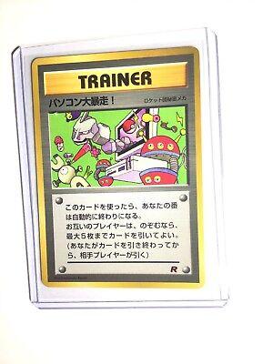 1999 Pokemon Japanese Promo CD COMPUTER ERROR GLOSSY