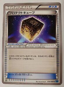 Protection-Cube-076-080-Japonais-Pokemon-XY2-BUY2GET1FREE