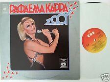 """12"""" RAFFAELLA CARRA' 33 giri GRECIA Nuovo RARO 1977 Rumore Felicità 1 in greco"""