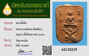 Deluxe 100% Certificate With QR Code Phra Somdej Ride