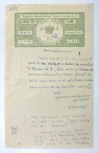 Image Is Loading India BIHAT STATE 4as Stamp Paper KM Unlisted