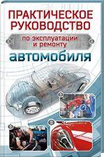 In Russian book - Практическое руководство по эксплуатации и ремонту автомобиля