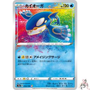 Pokemon-Card-Japanese-Kyogre-Amazing-Rare-036-190-s4a-HOLO-MINT