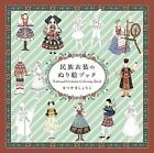 National Costume Colouring Book by Shoko Matsuyama (Paperback, 2016)