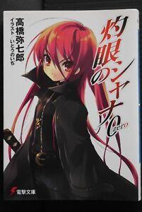JAPAN Shakugan no Shana no Subete Guide Book Noizi ito