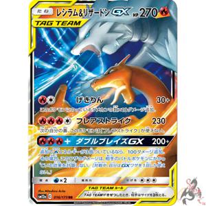 Reshiram /& Charizard GX RR 016//173 SM12a Pokemon Card Japanese MINT