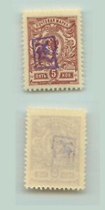 Armenia-1919-SC-7a-mint-violet-e1205