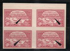 RUSSIA  1921  BLOCK  SC B15  COTTON PAPER TYPE I & II   # 212