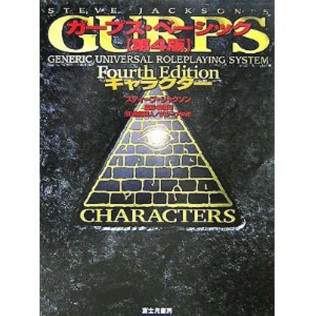 GURPS Basic Character game book   RPG