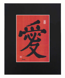 LOVE-in-chinese-word-Print-Drawing-picture-8x10-gift-art-poster-valentines