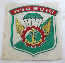 original vietnam american war vintage   woven silk  cambodian parachute  patch