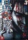 Hour of the Zombie: Vol.3 by Tsukasa Saimura (Paperback, 2016)