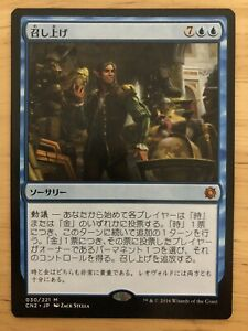 MTG CONSPIRACY TAKE THE CROWN  CHINESE GHOSTLY PRISON X1 MINT CARD