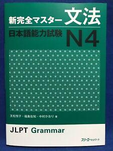 SHIN KANZEN MASTER N4 PDF » Chiro PDF