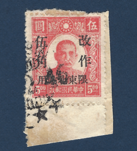 STAR-CANCEL-ON-CHINA-STAMP-SURCHARGED-OCCUPIED-SUN-YAT-SEN