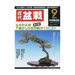 Modern-bonsai-2014-09-May-issue-magazine