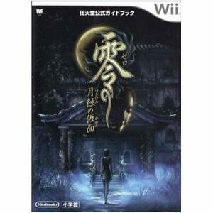 Fatal-Frame-IV-Mask-of-the-Lunar-Eclipse-Nintendo-Official-Guide-Book-Wii