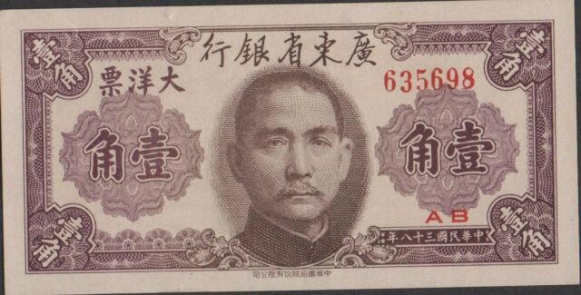 China  10 Cents 1949  S 2454   Uncirculated  Banknote