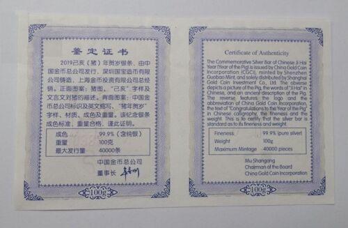 China 2019 Pig Silver 100 Grams Medal//Bar Lunar Series