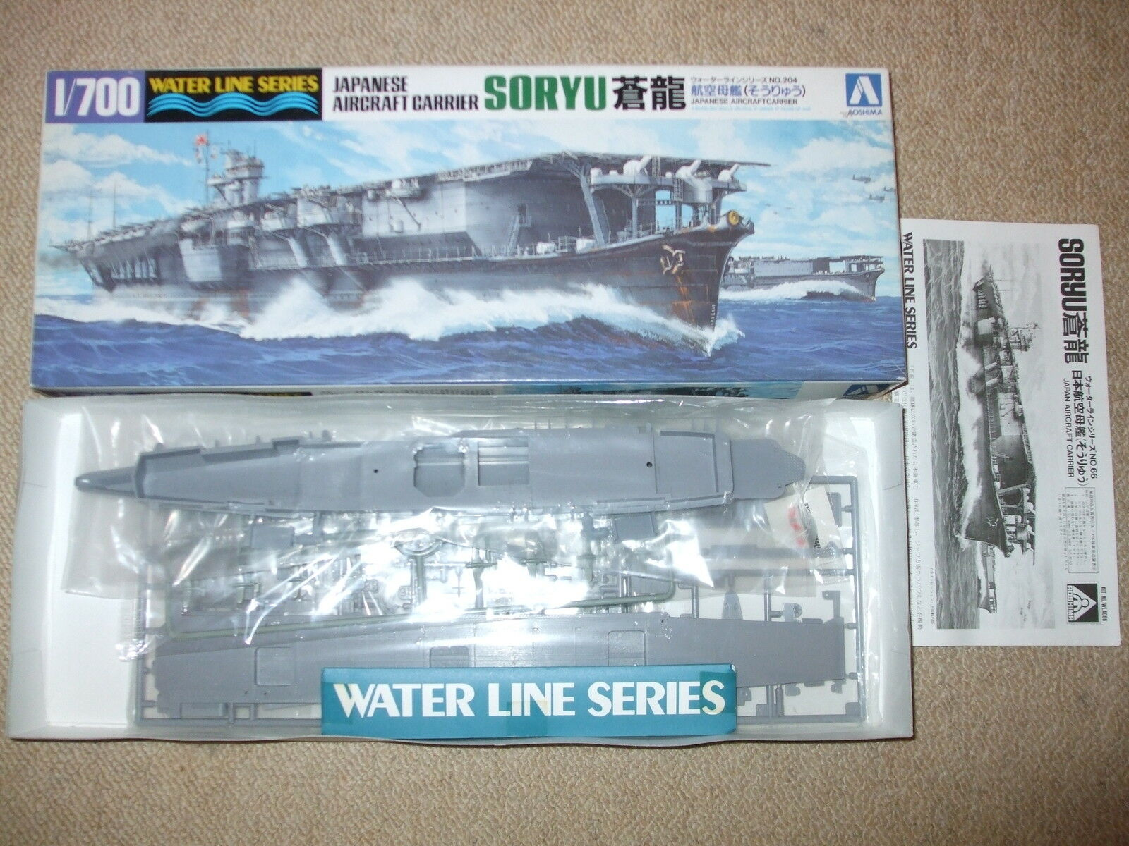 Aoshima - Japanese Aircraft Carrier Soryu - 1.700 - Contents New & Sealed