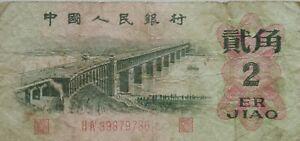 China 3rd Series 2 Jiao 1962 note II IV 39879736