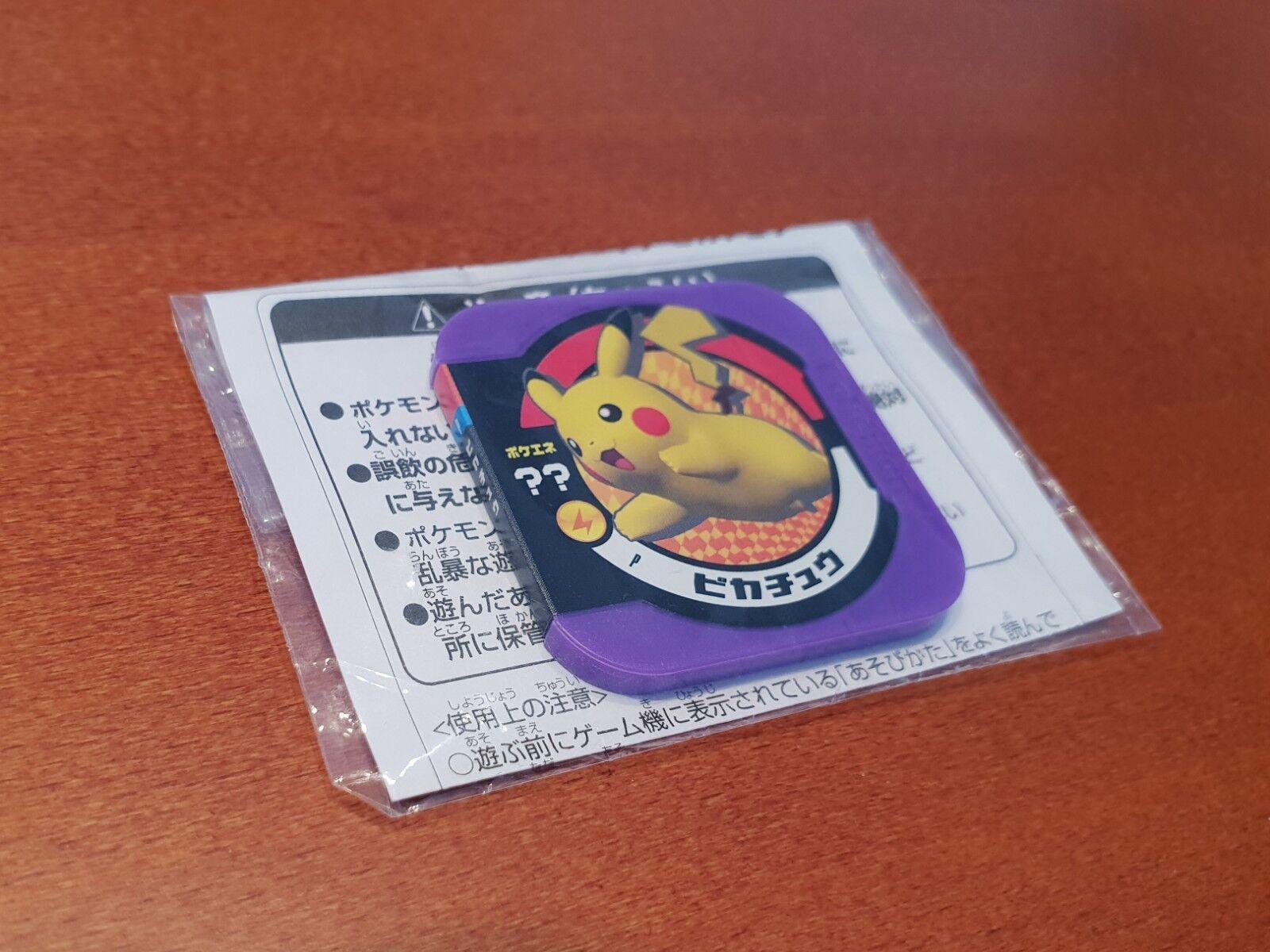 Sealed Brand New Pokemon TRETTA Flying Pikachu Trophy - Limited Edition