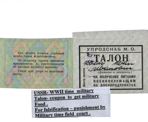 coupon to get food USSR CCCP Russia WWII military Talon No stamp