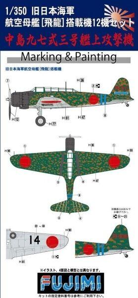 Fujimi 114545 Grade Up Parts #043 Nakajima B5N2 (KATE) for Hiryu (12) 1/350