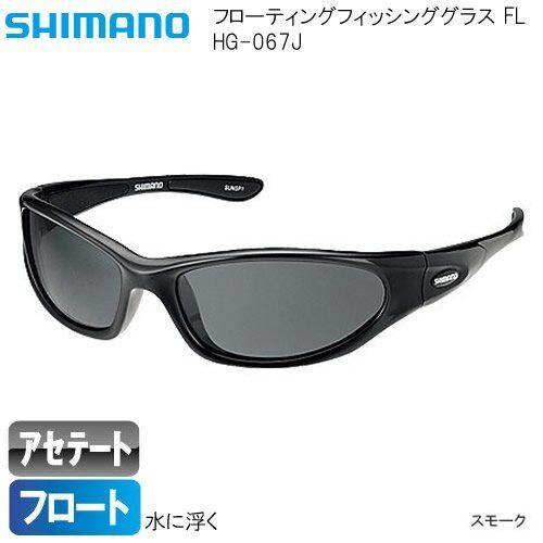 Shimano floating fishing glass FL smoke HG-067J  japan  excellent prices