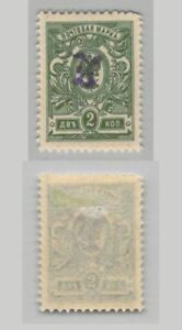 Stamps Apprehensive Armenia 1919 Sc 62a Mint Rt1735