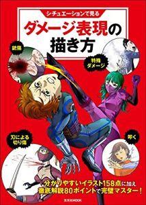 How to Draw Bodily Damage Manga Anime Illustrated Art ...