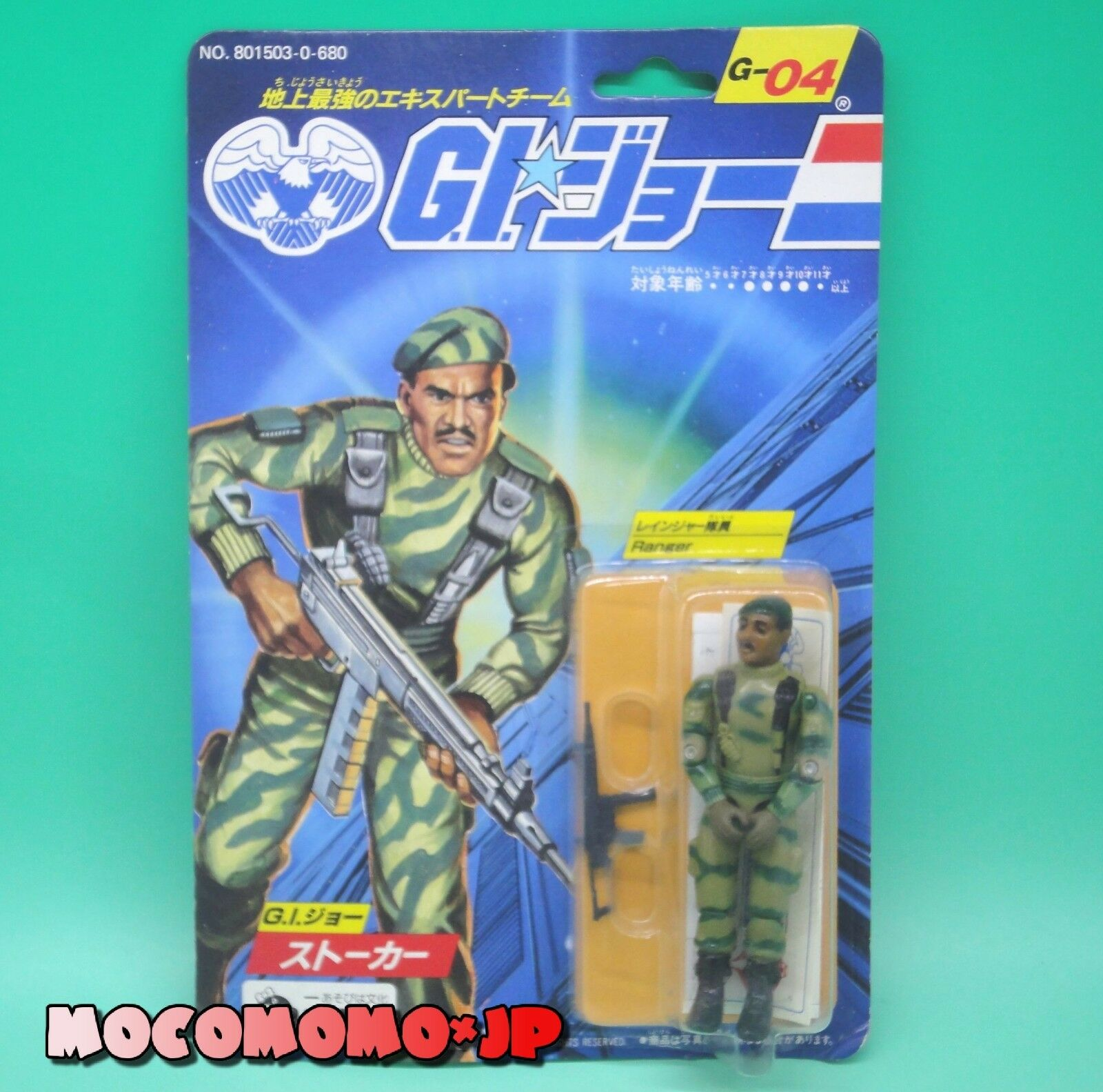 GI Joe expert team TAKARA JAPAN Ranger Stalker vintage figure